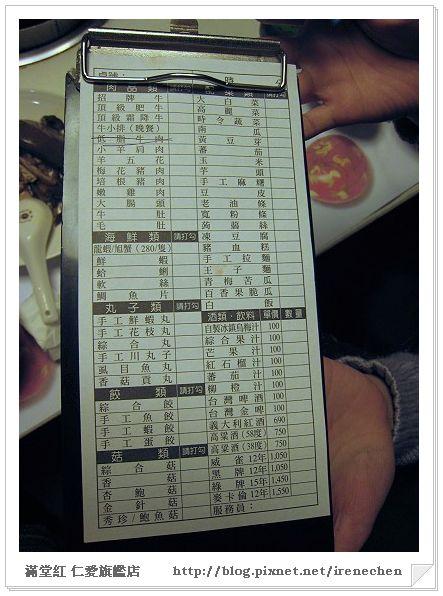 滿堂紅03-菜單.jpg