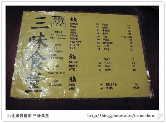 三味食堂03-Menu.jpg