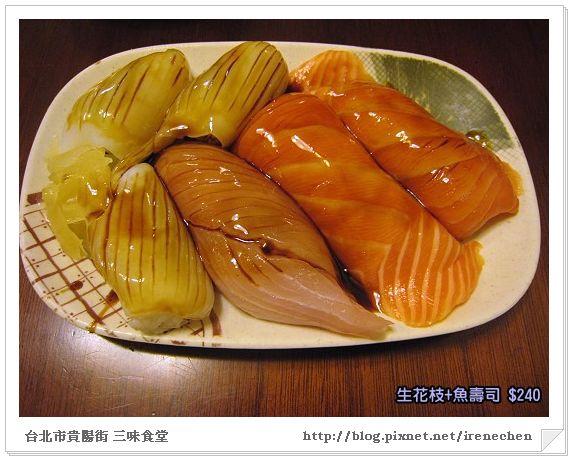三味食堂05-生花枝+魚壽司.jpg