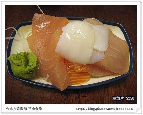 三味食堂06-生魚片.jpg