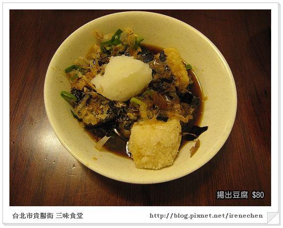 三味食堂07-揚出豆腐.jpg