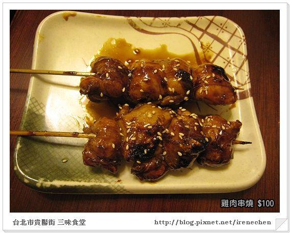 三味食堂08-雞肉串燒1.jpg