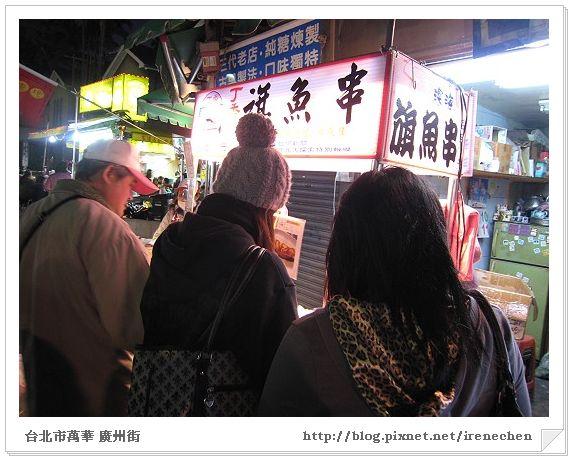 廣州街-丁香旗魚串1.jpg