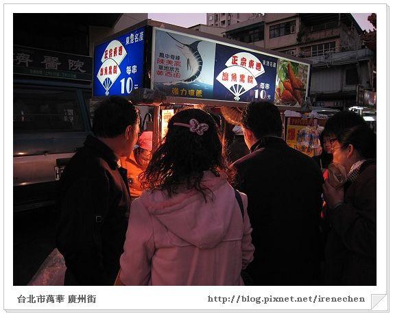 廣州街-旗魚黑輪1.jpg