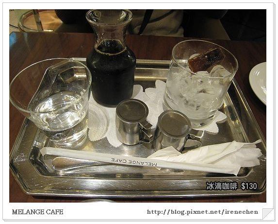 米朗琪03-冰滴咖啡.jpg