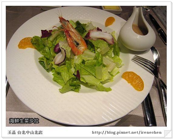 王品06-海鮮生菜沙拉.jpg