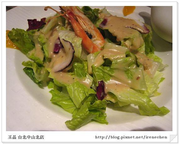 王品07-海鮮生菜沙拉.jpg