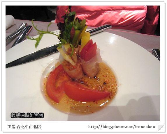 王品08-義式油醋鮭魚捲.jpg