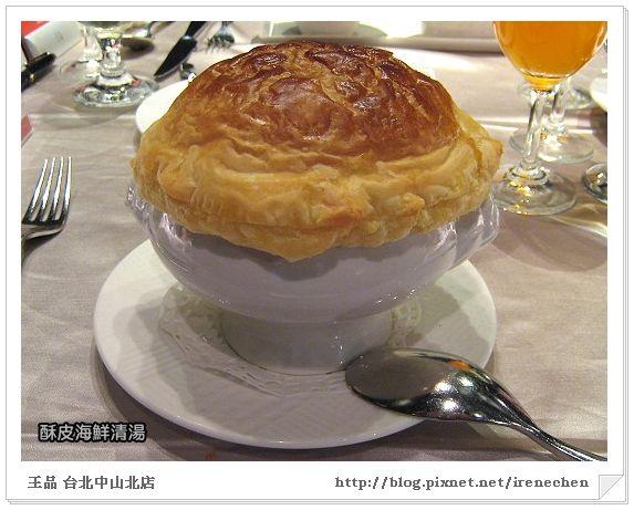 王品13-酥皮海鮮清湯.jpg
