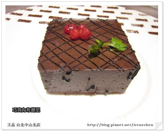 王品23-巧克力布朗尼.jpg