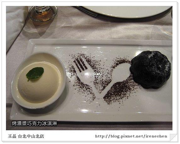 王品24-烤濃漿巧克力冰淇淋.jpg
