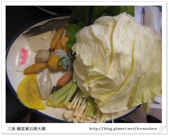 三重鍋富城07-菜盤.jpg