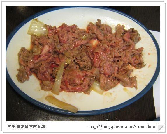 三重鍋富城08-炒過的肉.jpg