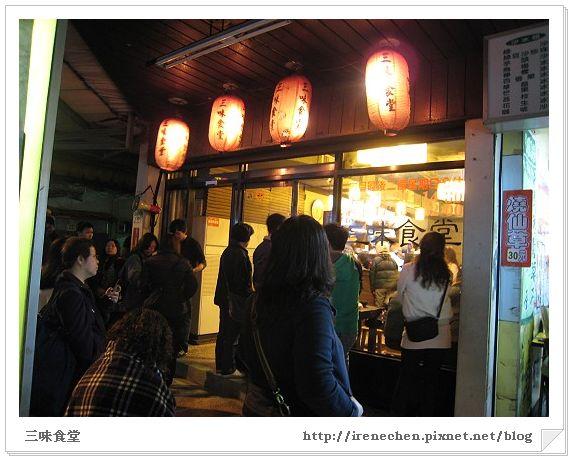 三味食堂01-店門外.jpg