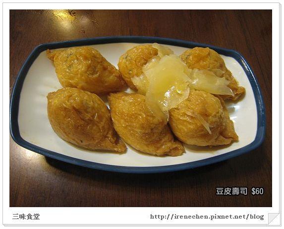 三味食堂04-豆皮壽司.jpg