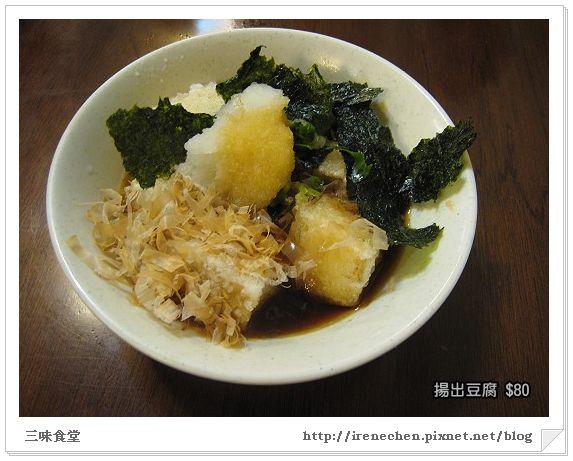 三味食堂05-揚出豆腐.jpg