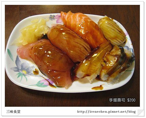 三味食堂06-手握壽司.jpg