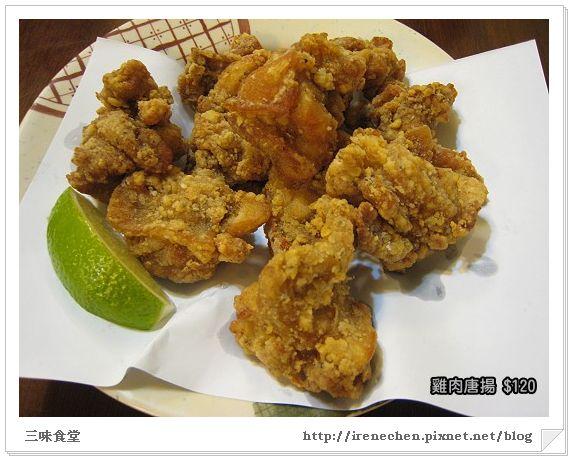 三味食堂07-雞肉唐揚.jpg