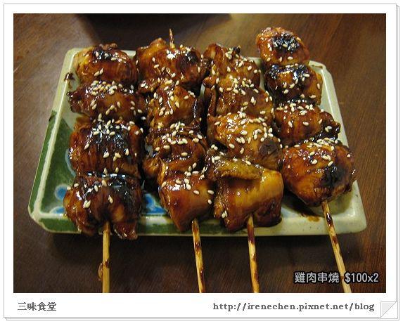 三味食堂08-雞肉串燒.jpg