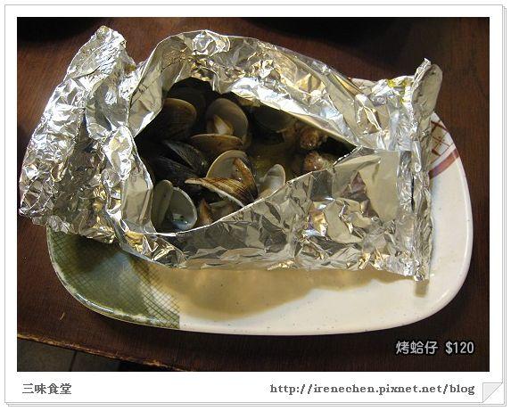 三味食堂09-烤蛤仔.jpg