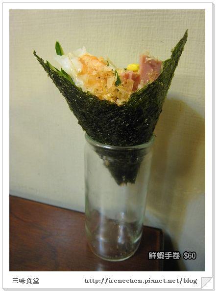 三味食堂11-鮮蝦手卷.jpg