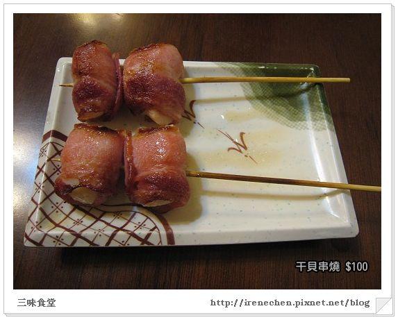 三味食堂12-干貝串燒.jpg