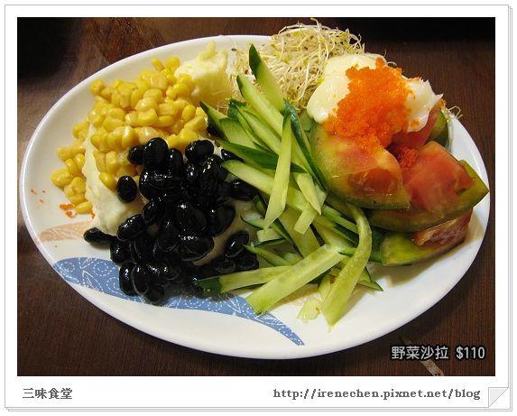 三味食堂13-野菜沙拉.jpg