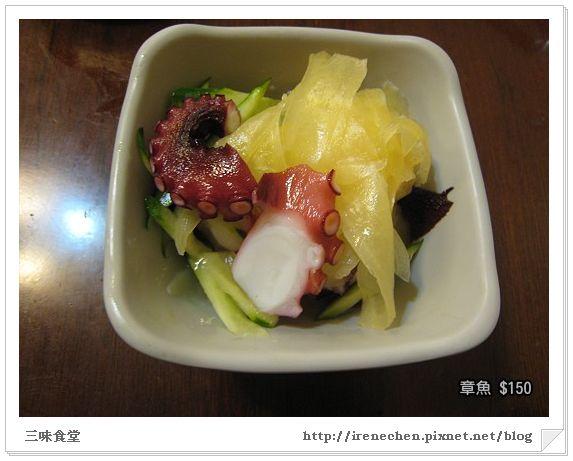 三味食堂14-章魚.jpg