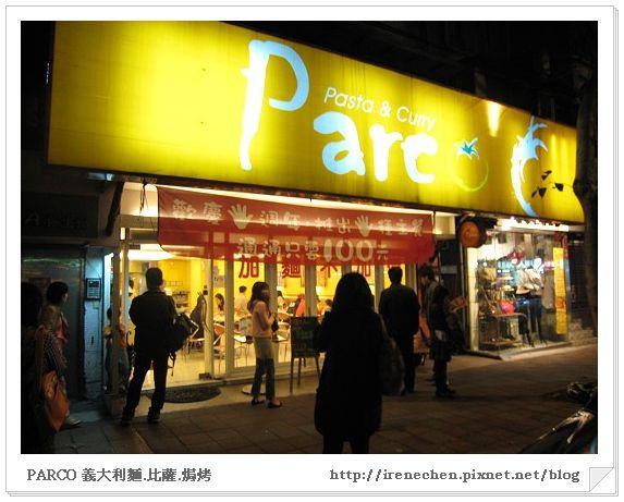 Parco-01-店門.jpg