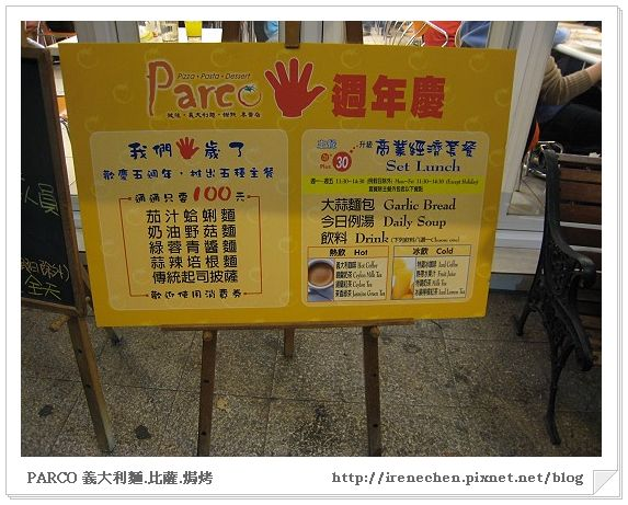 Parco-02-五週年慶優惠.jpg
