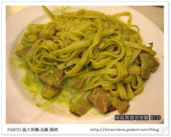 Parco-13-綠蓉青醬培根麵.jpg