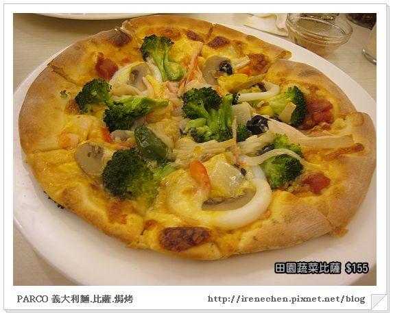 Parco-16-田園蔬菜比薩.jpg