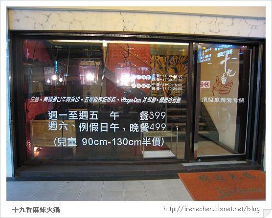 19香03-店門外.jpg