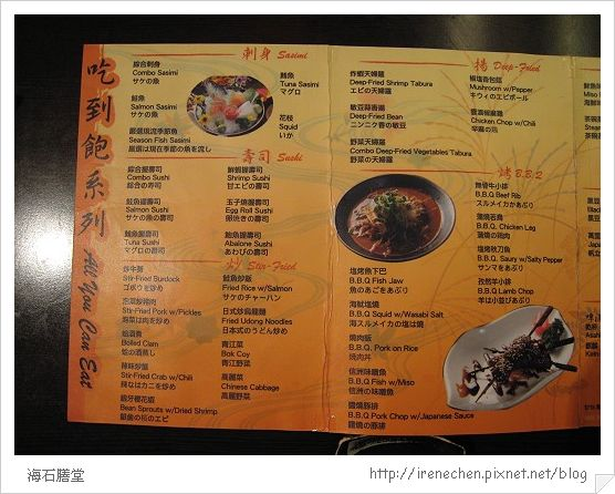 海石膳堂03-menu1.jpg