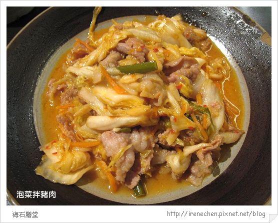 海石膳堂06-泡菜拌豬肉.jpg