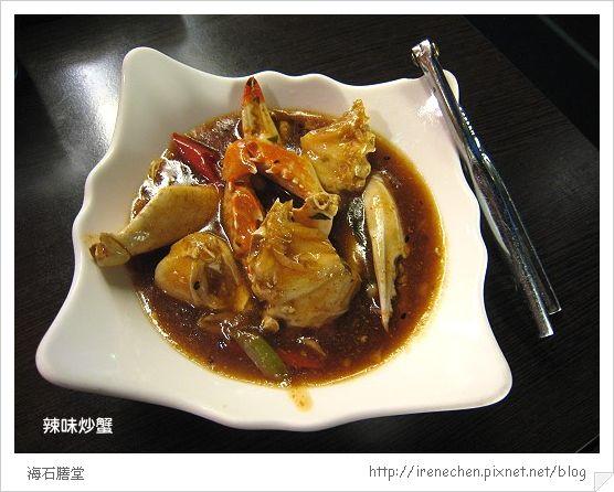 海石膳堂18-辣味炒蟹.jpg
