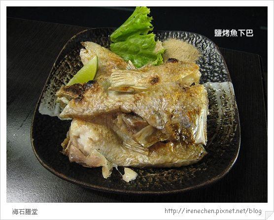 海石膳堂24-鹽烤魚下巴.jpg