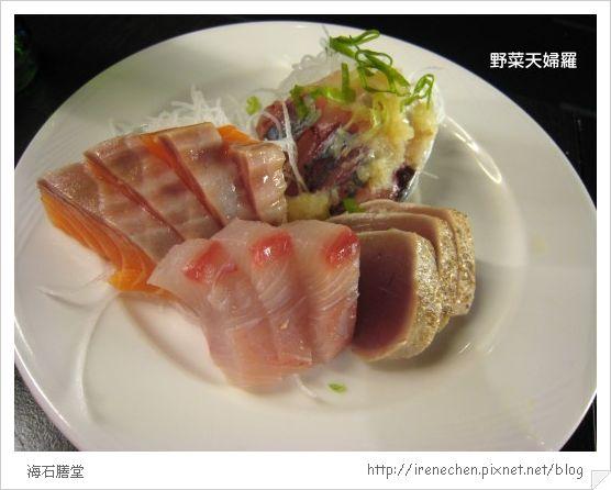 海石膳堂30-野菜天婦羅.jpg
