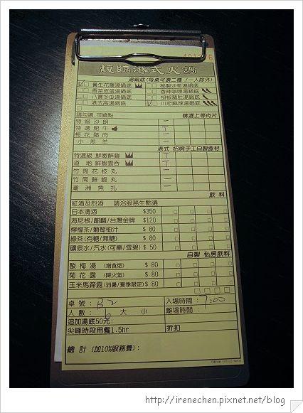 馥臨08-點菜單.jpg