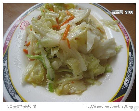 八里佘家孔雀蛤大王05-高麗菜.jpg