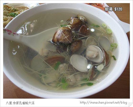 八里佘家孔雀蛤大王09-蛤湯.jpg