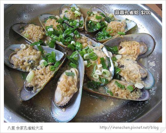八里佘家孔雀蛤大王13-蒜蓉孔雀蛤.jpg