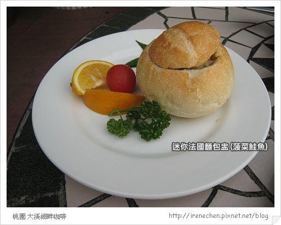 大溪湖畔13-迷你法國麵包盅.jpg