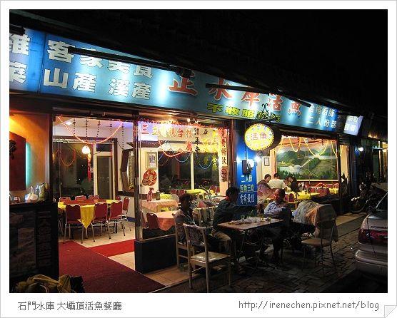 大壩頂活魚餐廳1-店門外.jpg