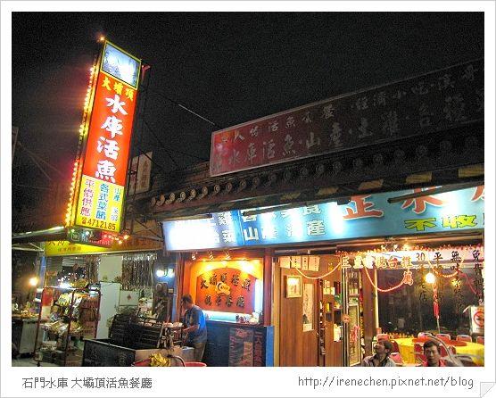 大壩頂活魚餐廳2-店門外.jpg