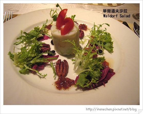 TOROS鮮切牛排17-沙拉(華爾道夫沙拉).jpg