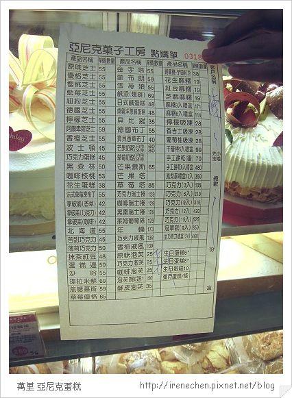 萬里亞尼克蛋糕-3.jpg