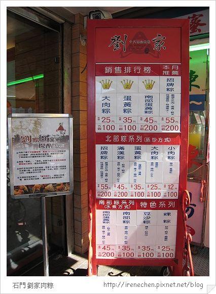 劉家肉粽-1.jpg