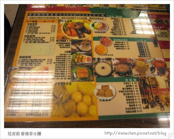 香港茶水攤3-桌上menu.jpg
