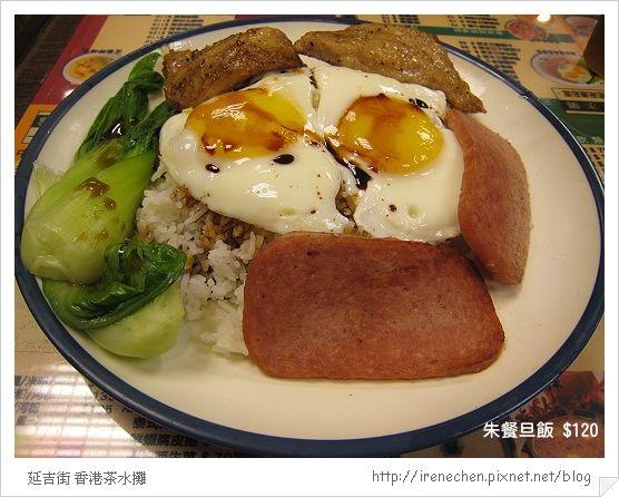 香港茶水攤4-朱餐旦飯.jpg